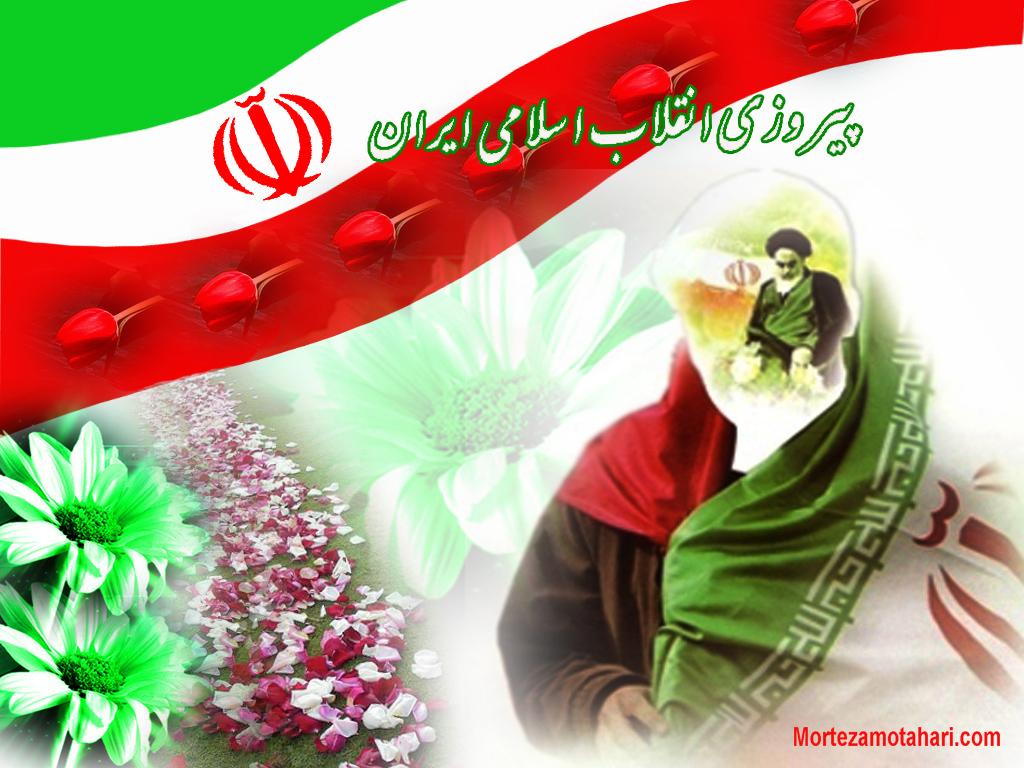 22 بهمن،سالروز پیروزی انقلاب اسلامی مبارک باد