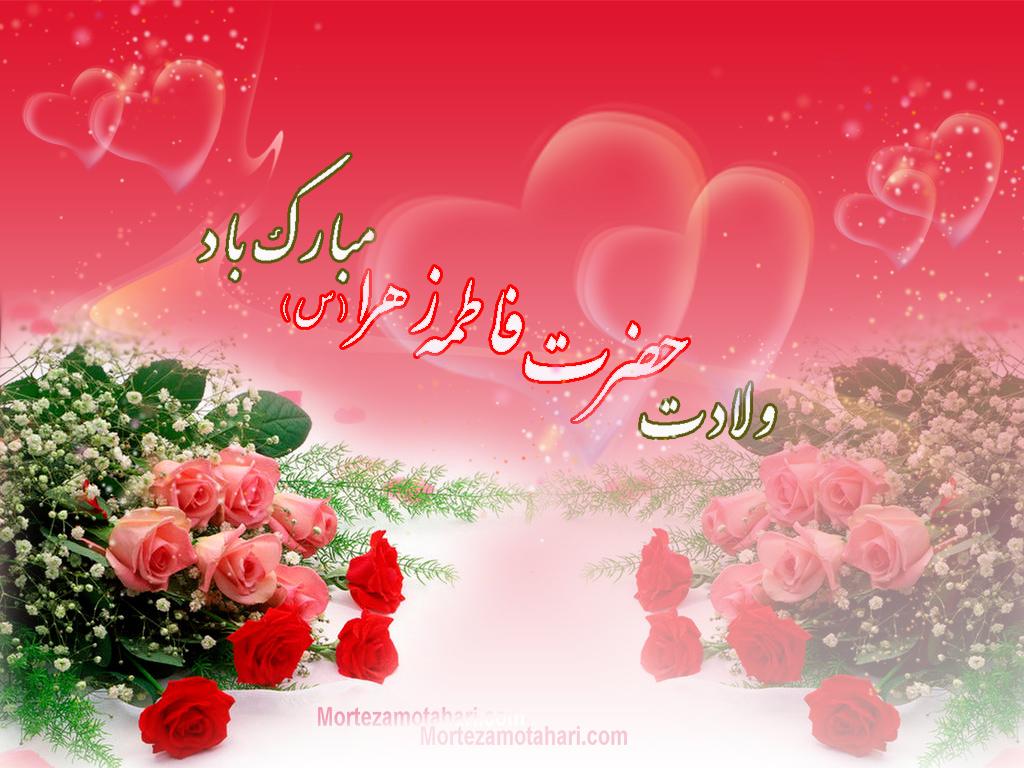 Image result for تصاویرولادت حضرت زهرا